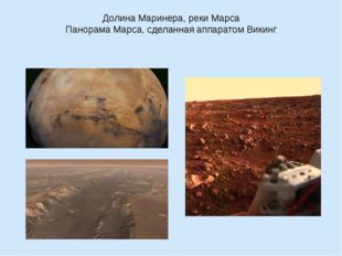 Долина Маринера, реки Марса Панорама Марса, сделанная аппаратом Викинг