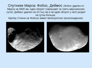 Спутники Марса: Фобос, Деймос (Фобос удален от Марса на 9400 км, один оборот