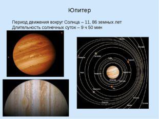 Юпитер Период движения вокруг Солнца – 11, 86 земных лет Длительность солнечн