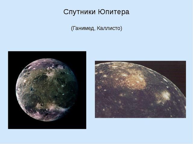 Спутники Юпитера (Ганимед, Каллисто)