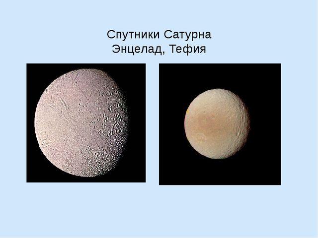 Спутники Сатурна Энцелад, Тефия