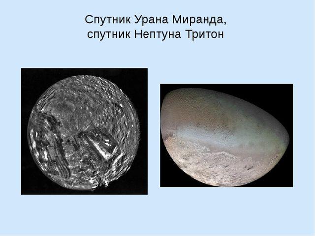 Спутник Урана Миранда, спутник Нептуна Тритон
