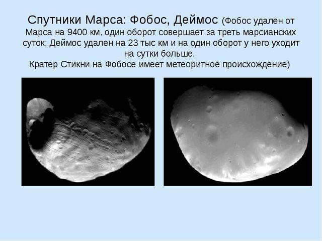 Спутники Марса: Фобос, Деймос (Фобос удален от Марса на 9400 км, один оборот...