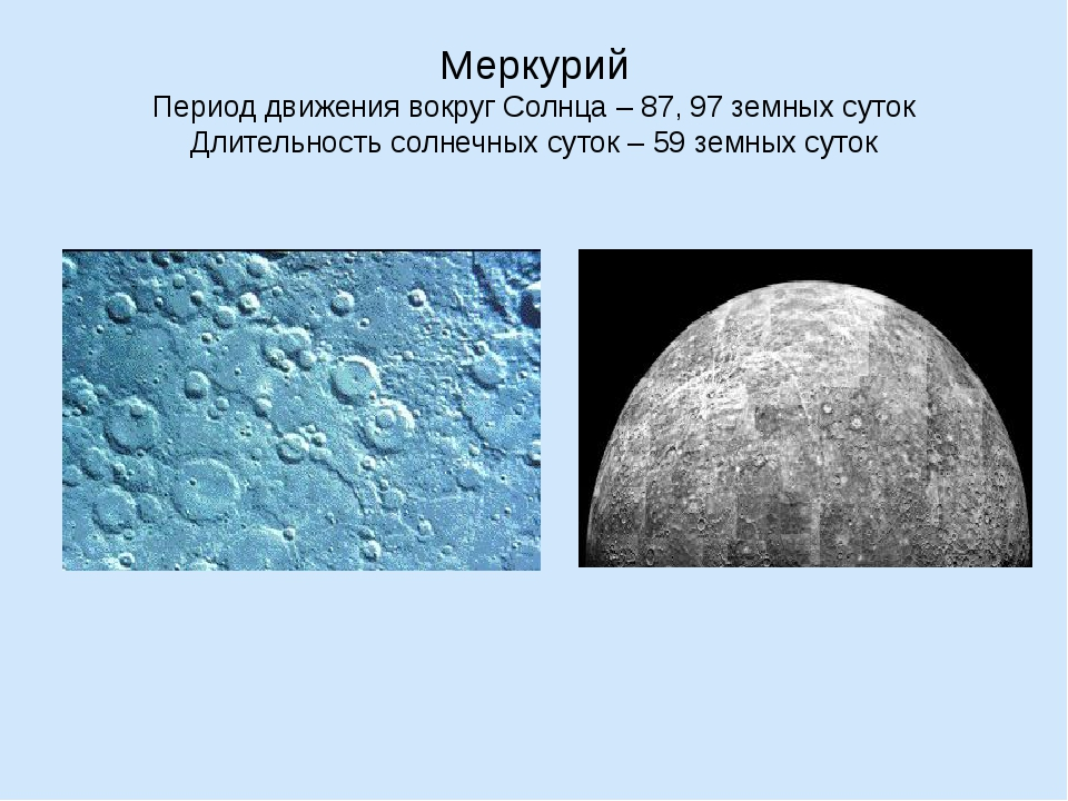 Меркурий Период движения вокруг Солнца – 87, 97 земных суток Длительность сол...