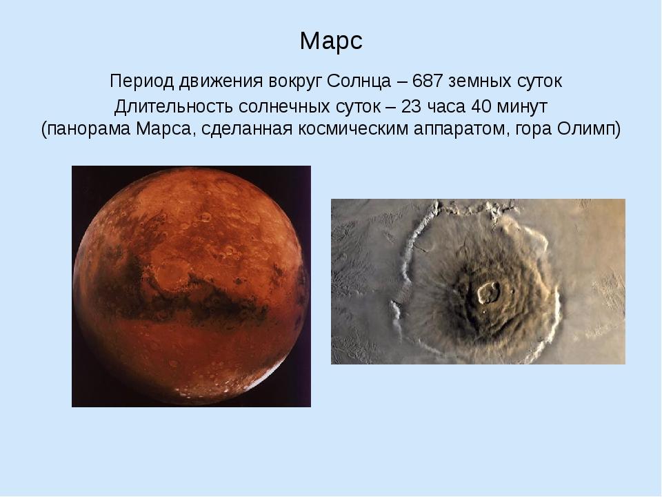 Марс Период движения вокруг Солнца – 687 земных суток Длительность солнечных...