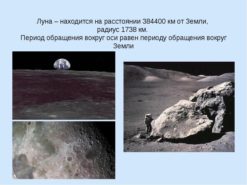 Луна – находится на расстоянии 384400 км от Земли, радиус 1738 км. Период об...