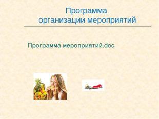 Программа организации мероприятий Программа мероприятий.doc