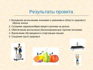 Результаты проекта 1.Овладение школьниками знаниями и умениями в области здор