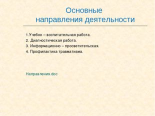 Основные направления деятельности 1.Учебно – воспитательная работа. 2. Диагно