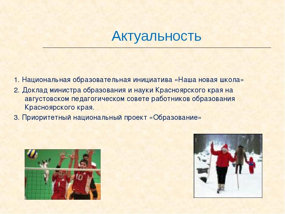 Актуальность 1. Национальная образовательная инициатива «Наша новая школа» 2....