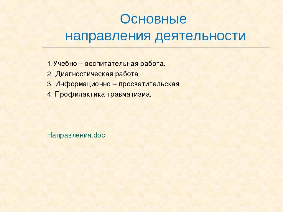 Основные направления деятельности 1.Учебно – воспитательная работа. 2. Диагно...