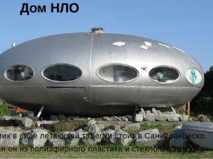 Дом НЛО Этот домик в виде летающей тарелки стоит в Сан-Франциско. Выполнен он