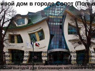 Кривой дом в городе Сопот (Польша) Этот необычный дом совершенно лишен прямых