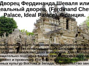 Дворец Фердинанда Шеваля или Идеальный дворец. (Ferdinand Cheval Palace, Idea