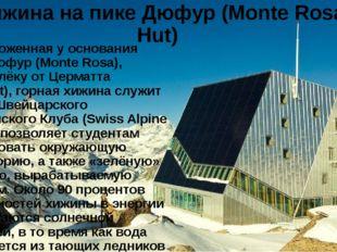 Хижина на пике Дюфур (Monte Rosa Hut) Расположенная у основания пика Дюфур (M