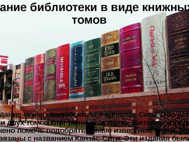 Здание библиотеки в виде книжных томов На это здание можно полюбоваться в Кан...