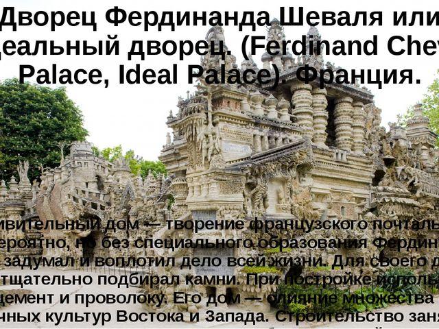 Дворец Фердинанда Шеваля или Идеальный дворец. (Ferdinand Cheval Palace, Idea...