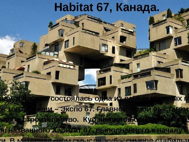 Habitat 67, Канада. В 1967 году, в Канаде состоялась одна из самых крупных ми...