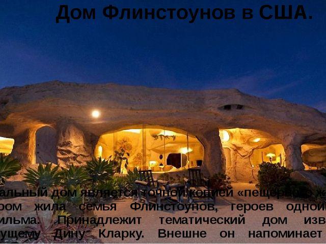 Дом Флинстоунов в США. Оригинальный дом является точной копией «пещерного жил...