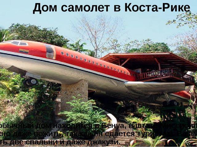 Дом самолет в Коста-Рике Этот необычный дом находится в Бенуа, в штате Миссис...
