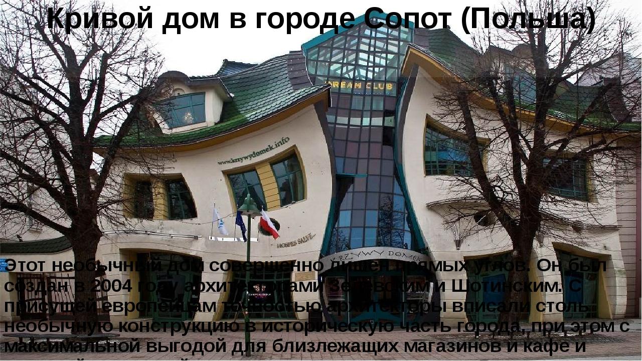 Кривой дом в городе Сопот (Польша) Этот необычный дом совершенно лишен прямых...