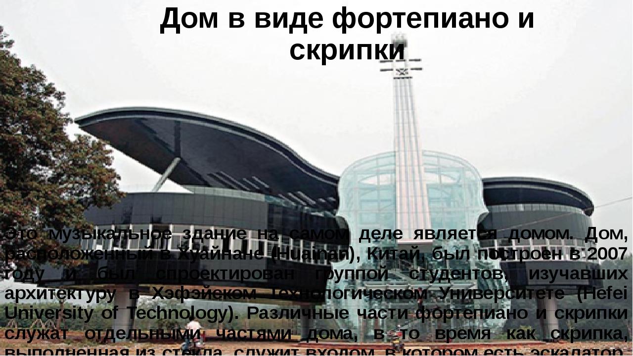 Дом в виде фортепиано и скрипки Это музыкальное здание на самом деле является...