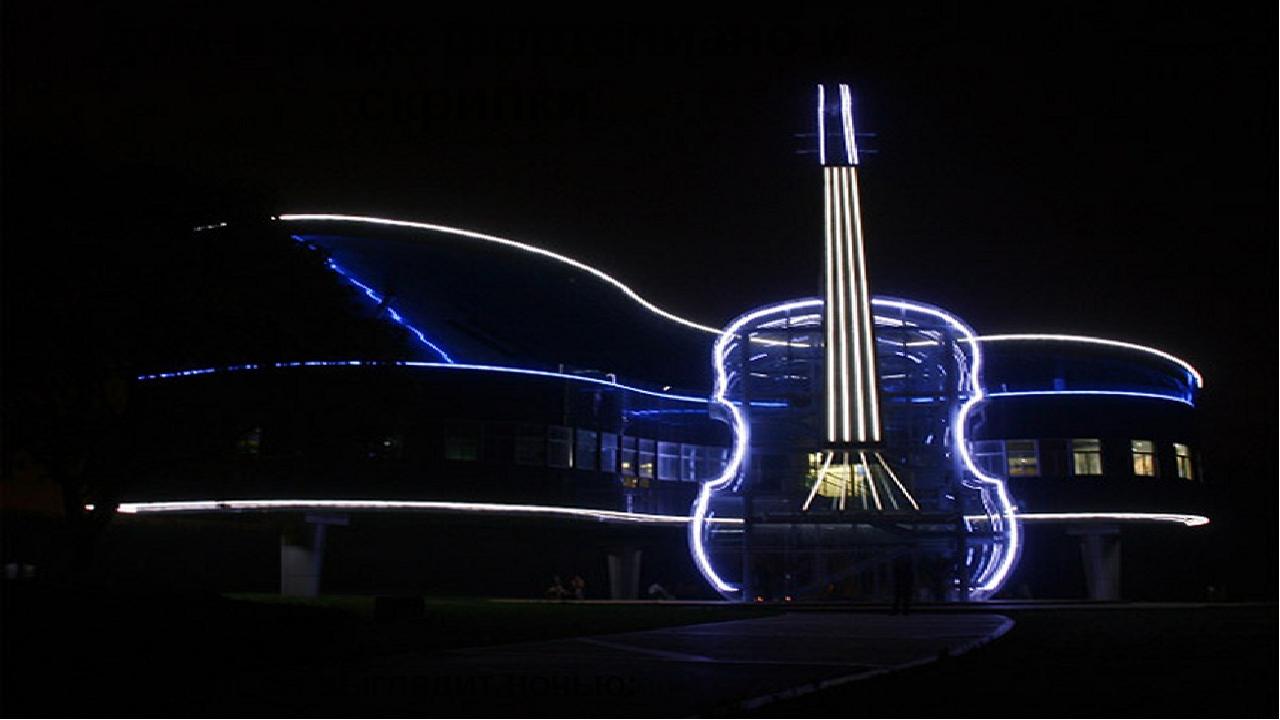 Дом в виде фортепиано и скрипки А вот так вот он выглядит ночью: