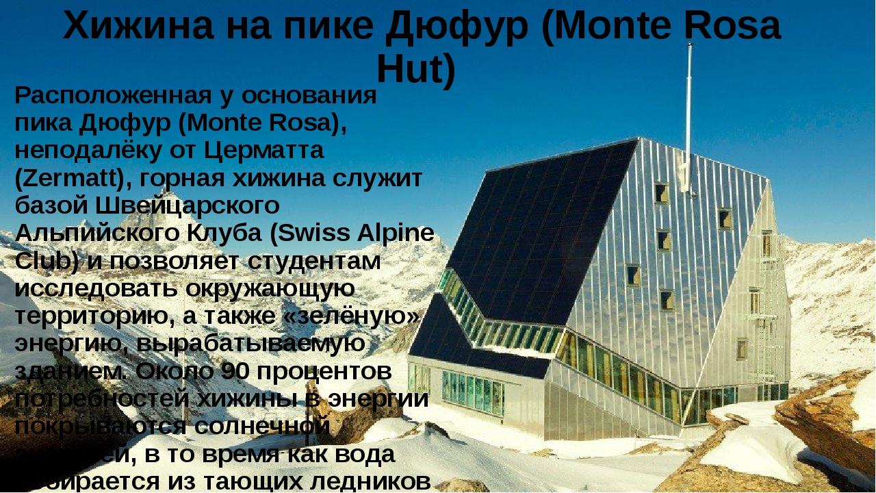 Хижина на пике Дюфур (Monte Rosa Hut) Расположенная у основания пика Дюфур (M...