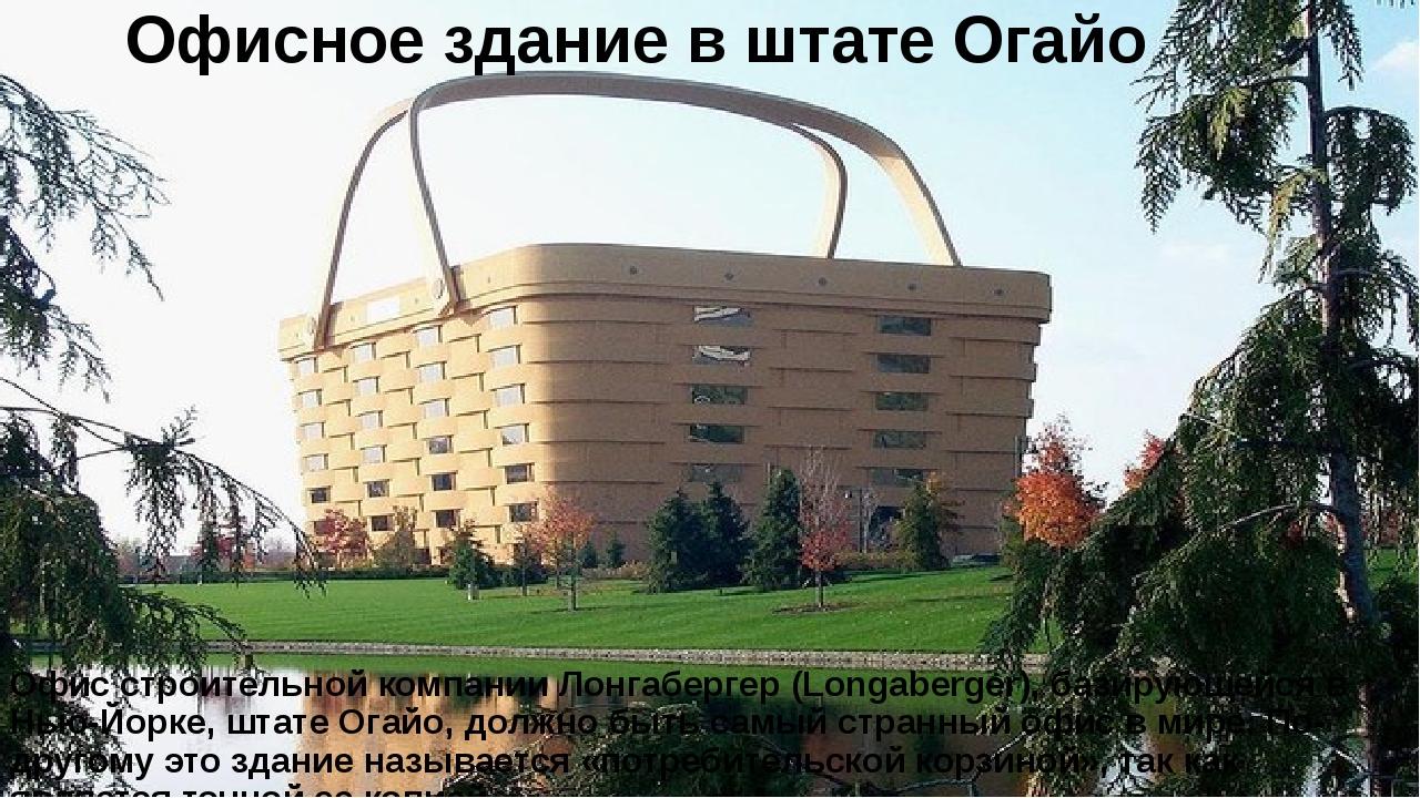 Офисное здание в штате Огайо Офис строительной компании Лонгабергер (Longaber...