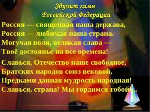 Звучит гимн Российской Федерации Россия — священная наша держава, Россия — лю