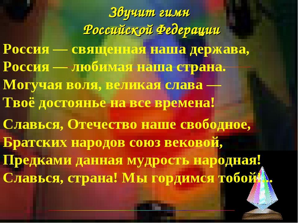 Звучит гимн Российской Федерации Россия — священная наша держава, Россия — лю...