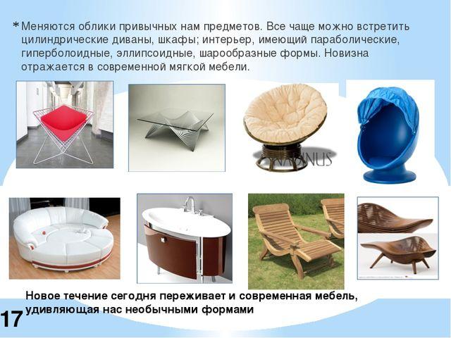 Меняются облики привычных нам предметов. Все чаще можно встретить цилиндричес...