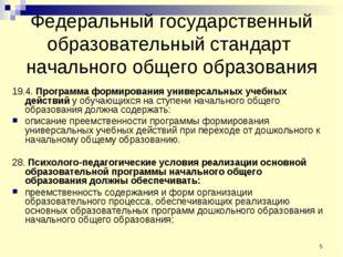* 19.4. Программа формирования универсальных учебных действий у обучающихся н