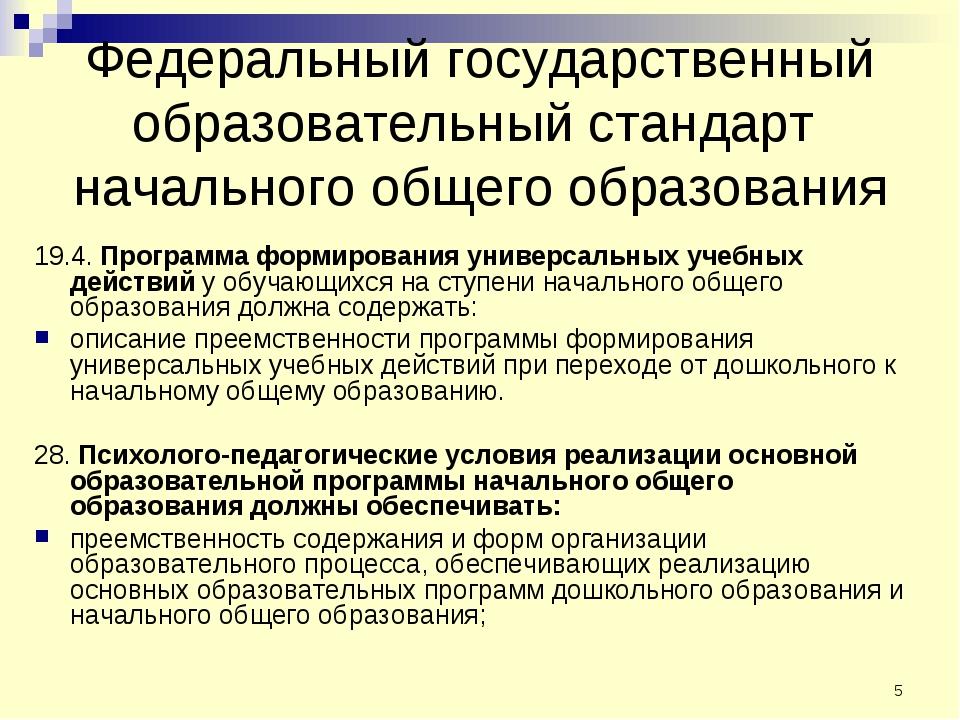 * 19.4. Программа формирования универсальных учебных действий у обучающихся н...