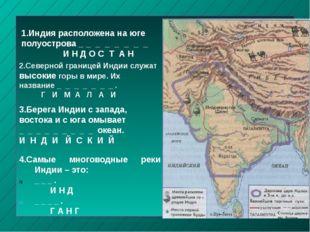 1.Индия расположена на юге полуострова _ _ _ _ _ _ _ _  И Н Д О С Т А Н 2.Се