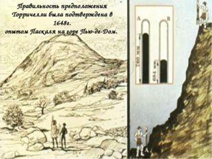 Правильность предположения Торричелли была подтверждена в 1648г. опытом Паска
