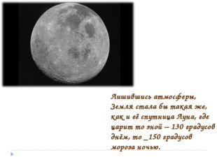 Лишившись атмосферы, Земля стала бы такая же, как и её спутница Луна, где цар