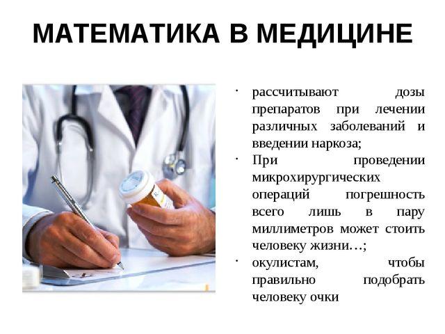 МАТЕМАТИКА В МЕДИЦИНЕ рассчитывают дозы препаратов при лечении различных забо...