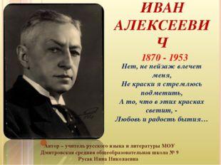 БУНИН ИВАН АЛЕКСЕЕВИЧ 1870 - 1953 Нет, не пейзаж влечет меня, Не краски я стр
