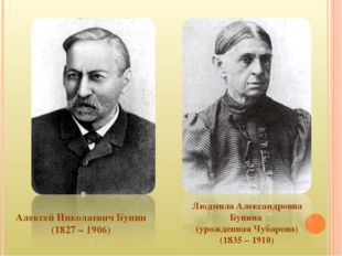 Алексей Николаевич Бунин (1827 – 1906) Людмила Александровна Бунина (урожденн