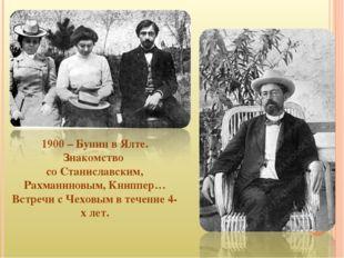 1900 – Бунин в Ялте. Знакомство со Станиславским, Рахманиновым, Книппер… Встр