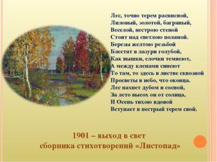 Лес, точно терем расписной, Лиловый, золотой, багряный, Веселой, пестрою ст