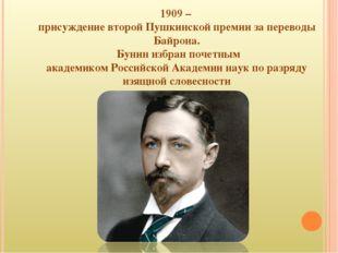 1909 – присуждение второй Пушкинской премии за переводы Байрона. Бунин избран