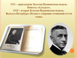 1911 – присуждена Золотая Пушкинская медаль. Повесть «Суходол». 1915 – вторая