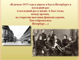 «В начале 1917 года в апреле я был в Петербурге в последний раз в последний р