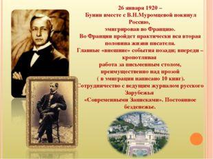 26 января 1920 – Бунин вместе с В.Н.Муромцевой покинул Россию, эмигрировав во