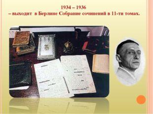1934 – 1936 – выходит в Берлине Собрание сочинений в 11-ти томах.
