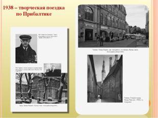 1938 – творческая поездка по Прибалтике