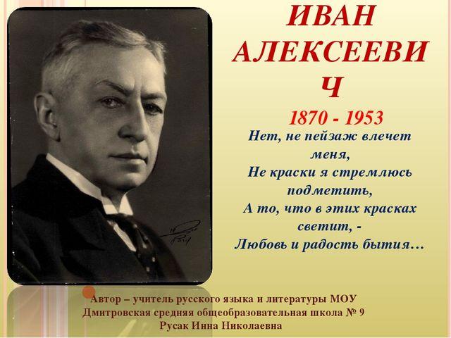 БУНИН ИВАН АЛЕКСЕЕВИЧ 1870 - 1953 Нет, не пейзаж влечет меня, Не краски я стр...