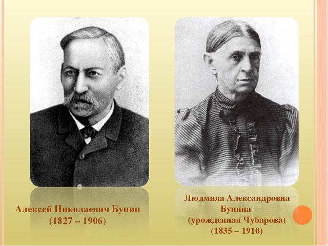 Алексей Николаевич Бунин (1827 – 1906) Людмила Александровна Бунина (урожденн...